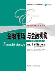 金融市场与金融机构(英文版·第七版)(高等黉舍经济类双语教授教化推荐教材;经济学经典教材·金融系列)