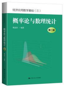 概率论与数理统计(第二版)(经济应用数学基础(三))