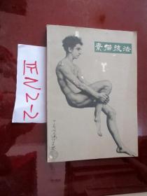 素描技法 马玉如 陈达青/编著 1982印