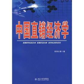 中国直销经济学