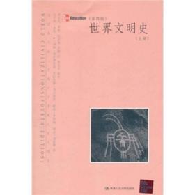 【二手包邮】世界文明史(上册)(第四版) [美]丹尼斯·舍曼 中国人