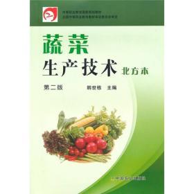 蔬菜生产技术(北方本)(第2版)