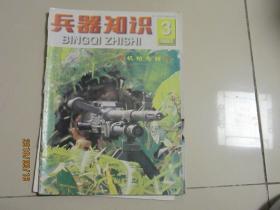 兵器知识1997.3
