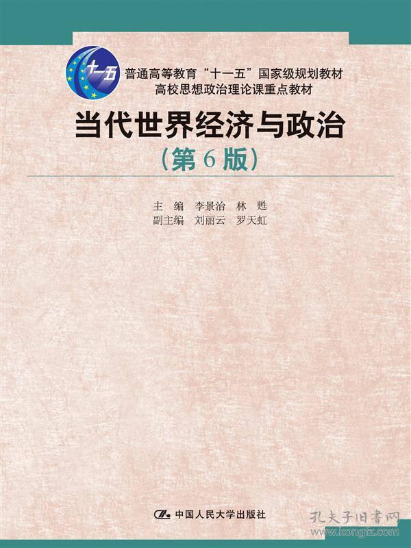 当代世界经济与政治(第6版)