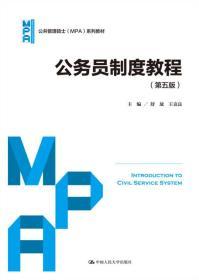 公務員制度教程  第5版