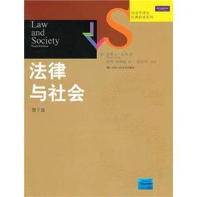 法律与社会
