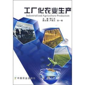 工厂化农业生产