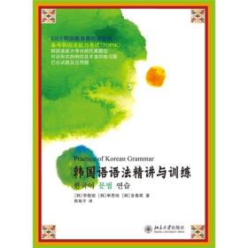 韩国语语法精讲与训练
