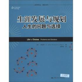 心理学译丛·教材系列·生涯发展与规划:人生的问题与选择