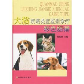 犬猫疾病类症鉴别诊疗彩色图谱