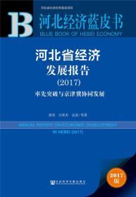 河北经济蓝皮书:河北省经济发展报告(2017)