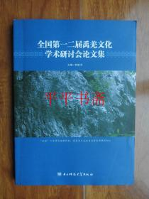 全国第一二届禹羌文化学术研讨会论文集(大16开 16年一版一印)