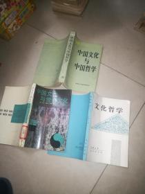 中国文化与中国哲学 + 文化哲学  朱谦之  商务印书馆  + 中国文化与世界文化  许倬云 著  贵州文化    3本合售