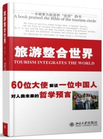 """一本被誉为旅游界""""圣经""""的书:旅游整合世界"""