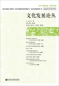 文化发展论丛(2017年第3卷 总第15期)
