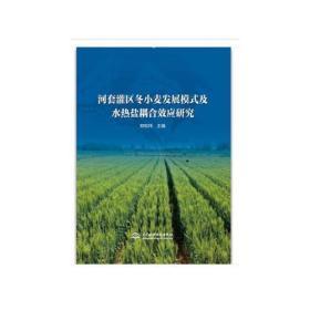 河套灌区冬小麦发展模式及水热盐耦合效应研究