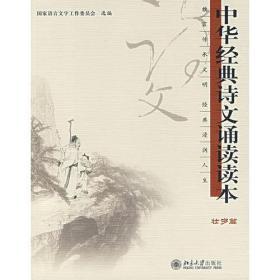 中华经典诗文诵读读本