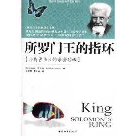 所罗门王的指环:与鸟兽虫鱼的亲密对话  正版