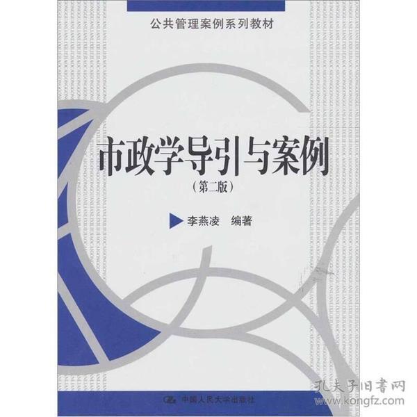公共管理案例系列教材:市政学导引与案例(第2版)