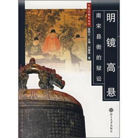中国法制史丛书—明镜高悬:南宋县衙的狱讼