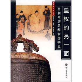 中国法制史丛书—皇权的另一面:北朝隋唐恩赦制度研究