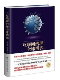 送书签zi-9787300229973-互联网治理全球博弈