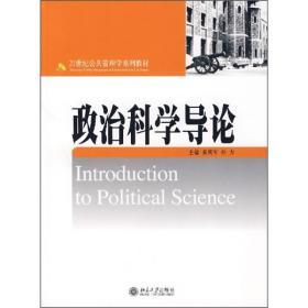 政治科学导论