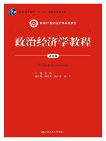 二手正版二手包邮 政治经济学教程(第11版)宋涛 9787300229904