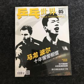 乒乓世界2015年第5期 附海报