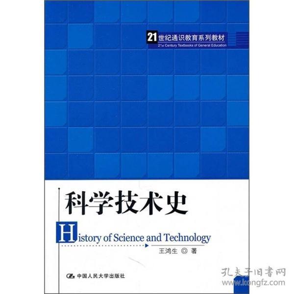 科学技术史 中国人民大学出版社 9787300133874