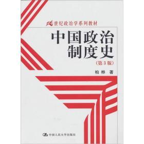21世纪政治学系列教材:中国政治制度史(第3版)