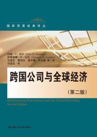 跨国公司与全球经济(第2版)(国际贸易经典译丛)