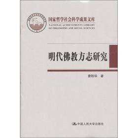 明代佛教方志研究
