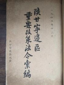 红色收藏馆藏级图书,陕甘宁边区重要政策法令汇编