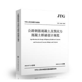 JTG 3362-2018 公路钢筋混凝土及预应力混凝土桥涵设计规范 正版现货
