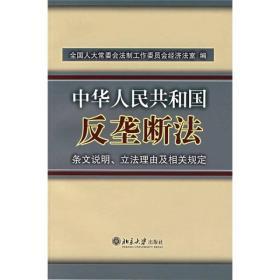 《中华人民共和国反垄断法》条文说明、立法理由及相关规定