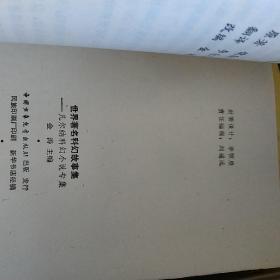 世界著名科幻故事集.凡尔纳科幻小说专集   书边有人名