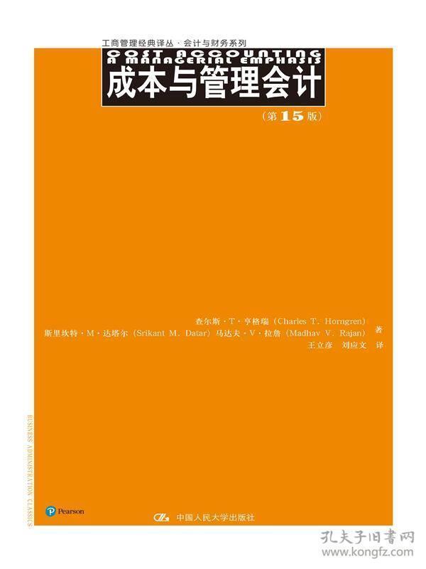 成本與管理會計第15版 專著 Cost accounting: a managerial emphasis 查爾斯·T. 亨格瑞(Charles