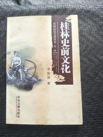 桂林历史文化丛书-桂林史前文化 第二辑 品好 书品如图 避免争议