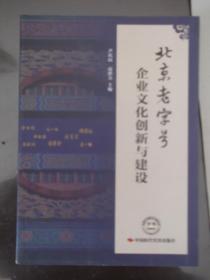 北京老字号企业文化创新与建设