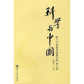 科学与中国:院士专家巡讲团报告集(第5辑)