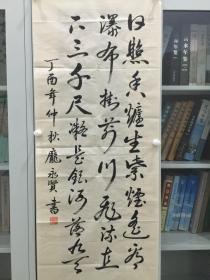 庞永贤 行草 竖幅 117*48cm p1207-105