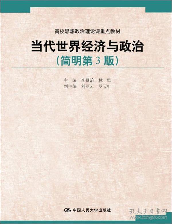 当代世界经济与政治(简明第3版)