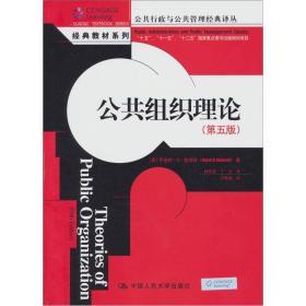公共组织理论 第五版 (美)登哈特 扶松茂 丁力 中国人民大学出版社 9787300134970