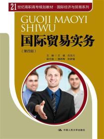 国际贸易实务(第四版)(21世纪高职高专规划教材·国际经济与贸易系列)