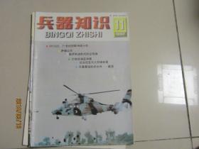 兵器知识1997.11