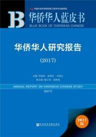 华侨华人蓝皮书:华侨华人研究报告(2017)