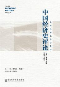 中国经济史评论2017年第2期(总第6期)
