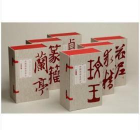 中国碑帖名品(典藏合集) --下(5,6),原箱,1箱2函
