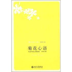 菊花心语:生活中的心理咨询